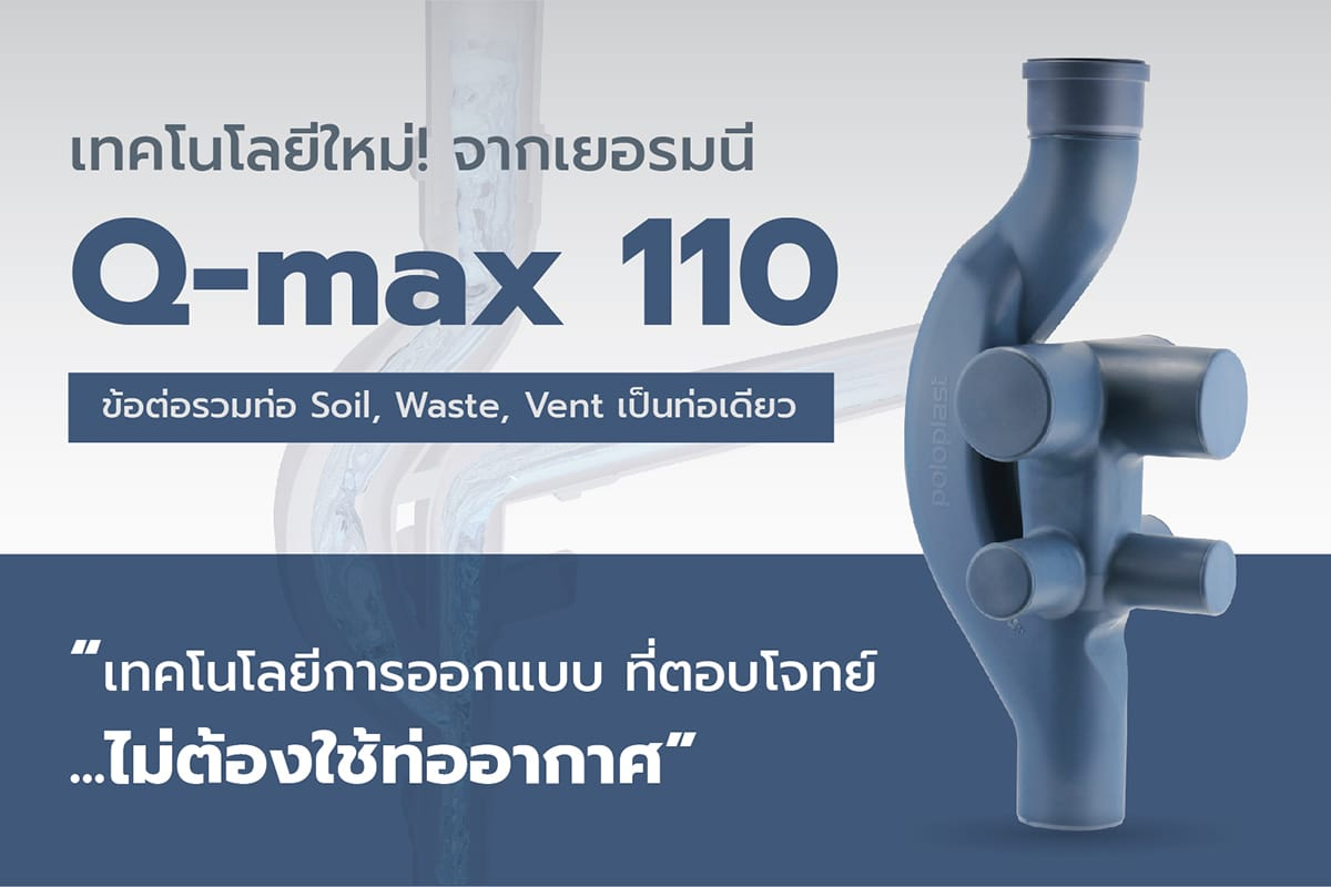 Q-max 110 ข้อต่อรวมท่อ Soil, Waste, Vent เป็นท่อเดียว เทคโนโลยีใหม่! จากเยอรมนี