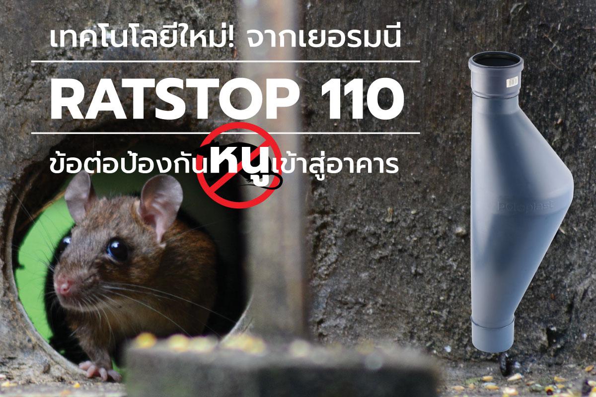 ข้อต่อป้องกันหนูเข้าสู่อาคาร RATSTOP 110 เทคโนโลยีใหม่! จากเยอรมนี