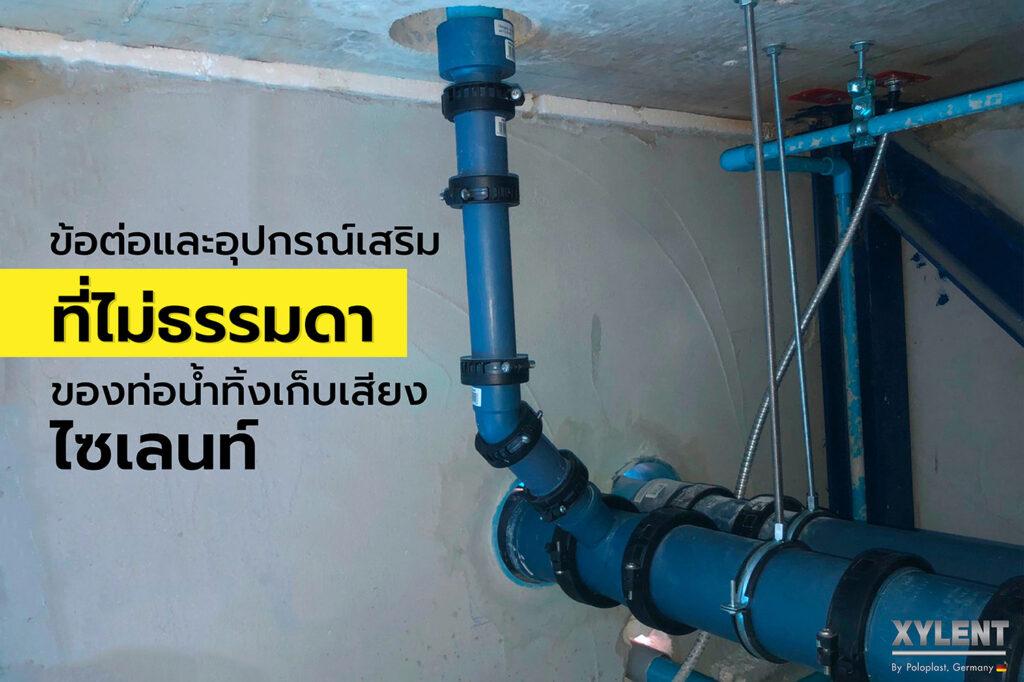 ข้อต่อและอุปกรณ์เสริมที่ไม่ธรรมดาของท่อน้ำทิ้งเก็บเสียงไซเลนท์
