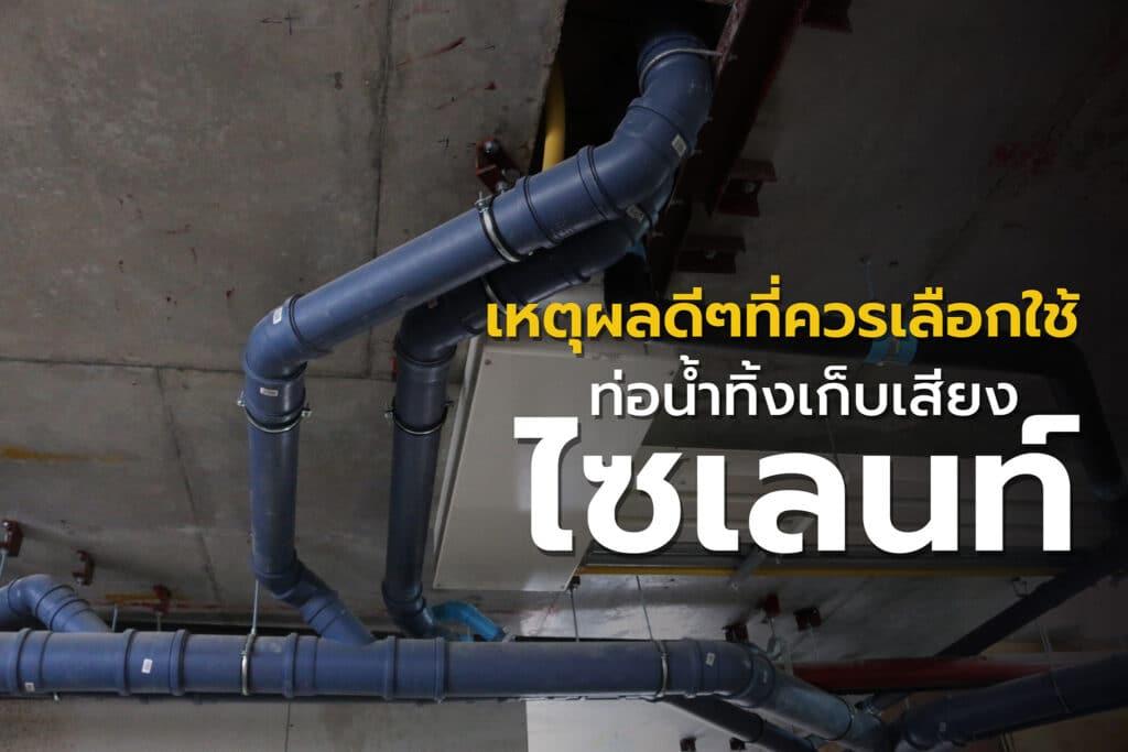 เหตุผลดีๆ ที่ควรเลือกใช้ท่อน้ำทิ้งเก็บเสียงไซเลนท์