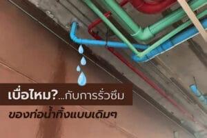 ปัญหารั่วซึมจากท่อน้ำทิ้งแบบเดิมๆ