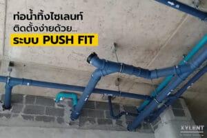 ท่อน้ำทิ้งไซเลนท์ ติดตั้งง่ายด้วยระบบ Push Fit-0