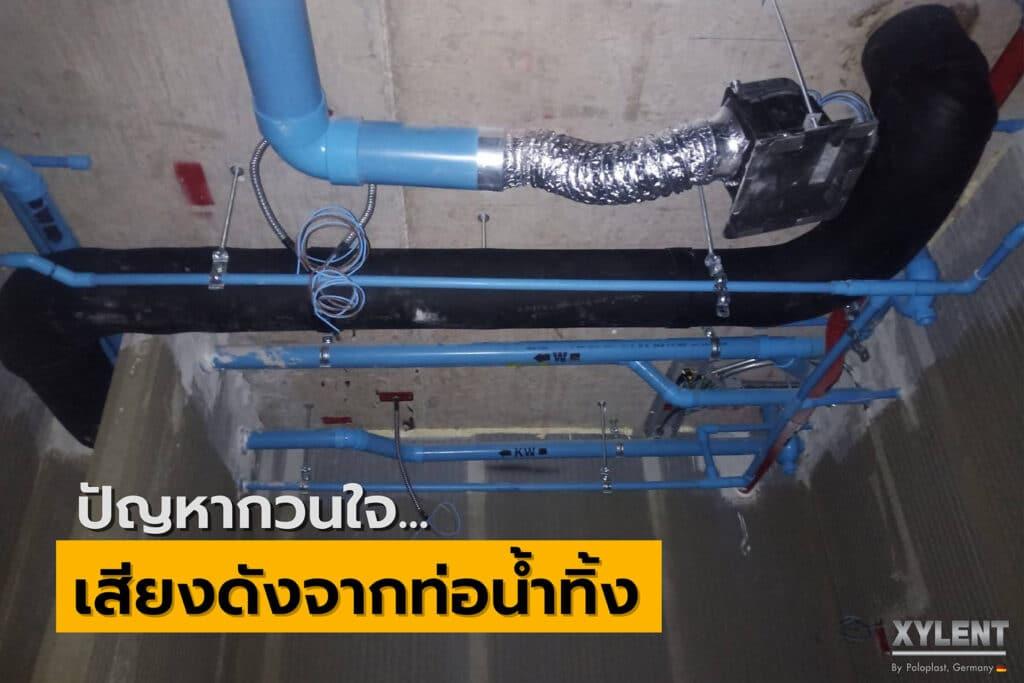 ปัญหากวนใจ!!! เสียงดังจากท่อน้ำทิ้ง-0
